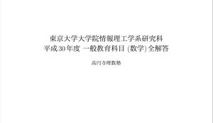 東京大学大学院情報理工学系研究科 平成30年度 一般教育科目 (数学)