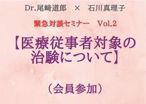 緊急対談セミナー【医療従事者対象の治験について】(会員参加)