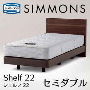 SIMMONS Shelf 22 セミダブル