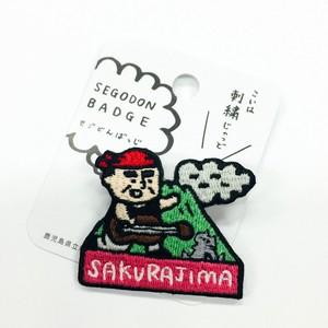 "≪SEGODON BADGE≫ "" ロックスター(桜島) "" バージョン"