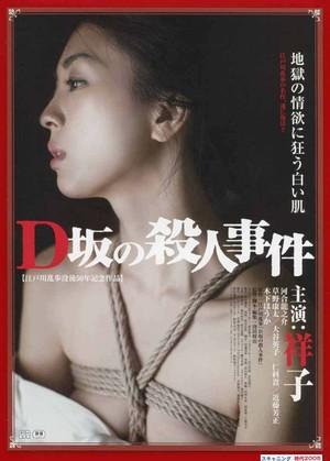 D坂の殺人事件【江戸川乱歩没後50年記念作品】