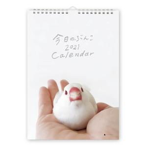 今日のぶんこカレンダー A4壁掛けタイプ(2021年版)