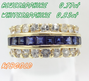 【超美品】サファイアコンビ デザインリング 0.77ct 0.83ct ~【Good Condition】Sapphire combination design ring 0.77ct 0.83ct~