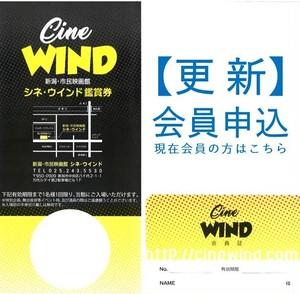 【更新】シネ・ウインド会員申込_