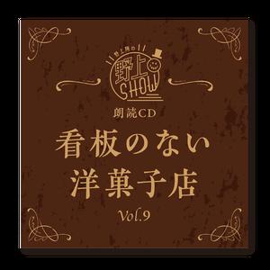 【予約商品】野上翔の野上SHOW 朗読CD 看板のない洋菓子店 Vol.9