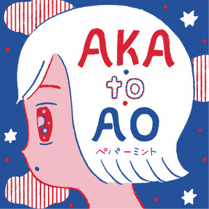 2nd mini ALBUM「AKA.TO.AO」