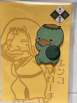 【芸人怪奇倶楽部】B17 エンコブローチ