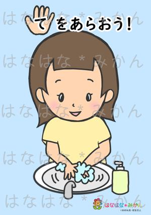 【無料】てをあらおう !ポスターA4