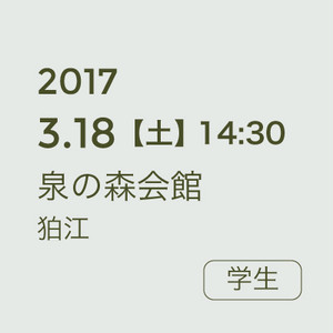 3/18 (土)14:30 - 泉の森会館(狛江)/ 学生