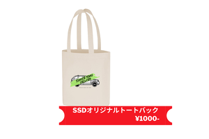 SSDオリジナルトートバッグ