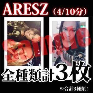 【チェキ・全種類計3枚】ARESZ(4/10分)