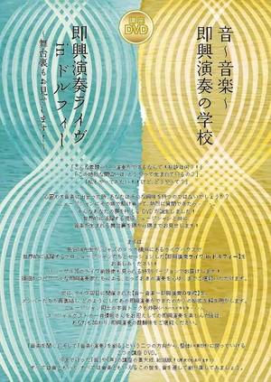 DVD「音~音楽~即興演奏の講座」