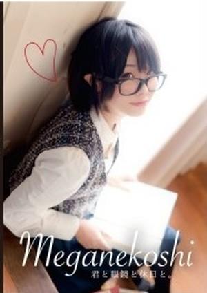 くろねこ「Meganekoshi -君と眼鏡と休日と」