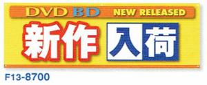 F13-8700【横幕】新作入荷