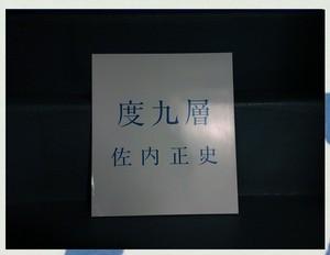 度九層+葉っぱ(サイン付)