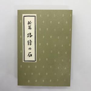 路傍の石(新選名著復刻全集) / 山本有三(著)