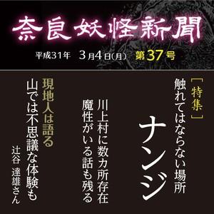 電子新聞「奈良妖怪新聞 第37号」【 クレジットカード払い 】