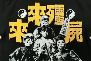 来来!キョンシーズ 特殊霊魂(キョンシーブラック)  -復刻版-  / ハードコアチョコレート