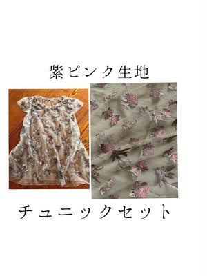 4紫ピンク生地チュニックセット