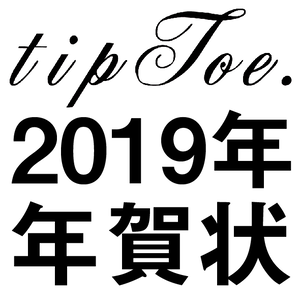tipToe. 2019年 年賀状(追加受注50枚)