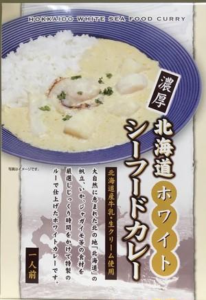 北海道 ホワイト シーフード カレー