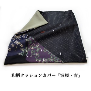 和柄クッション「波桜・青」