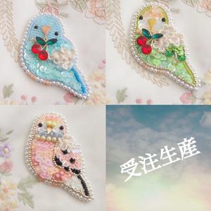 【受注生産】インコ2wayバッグチャーム(9月10日)