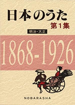 日本のうた第1集(明治・大正)