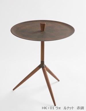 サイドテーブル HK+01(1段・ウォールナット・赤錆)