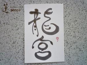 postcard 「龍宮~the Sea God's Palace」