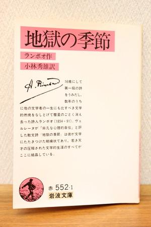地獄の季節 ランボオ作 小林秀雄訳 (文庫本)