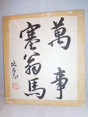萬事塞翁馬色紙絵 colored paper picture(Japanese character)