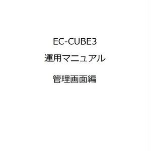 EC-CUBE3 運用マニュアル 管理画面編 【PCでご購入してください】
