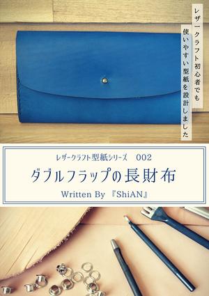 型紙002_ダブルフラップの長財布