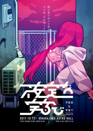 TORIENA 2nd ワンマンライブ「不安定な宇宙で」前売りチケット
