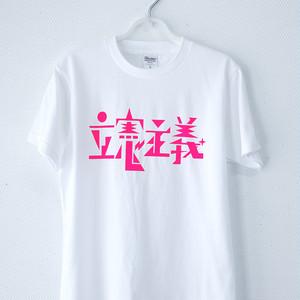立憲主義Tシャツ 2018version