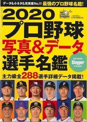 2020 プロ野球写真&データ選手名鑑【ポケット版】