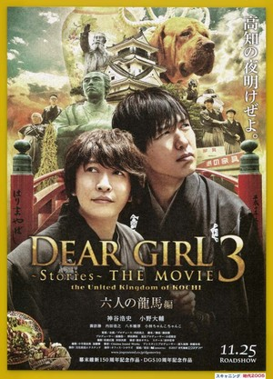 DEAR GIRL 〜Stories〜 THE MOVIE3 the United Kingdom of KOCHI 六人の龍馬編