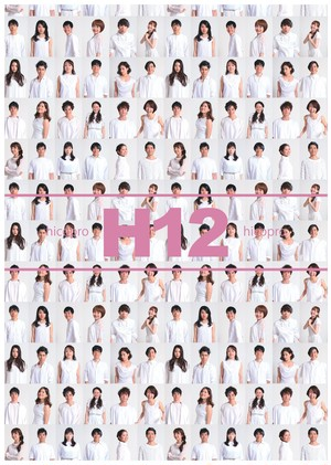 2016年「H12」パンフレット