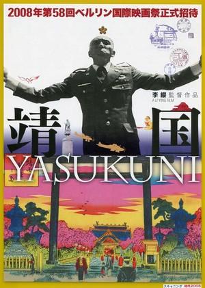 (1)靖国 YASUKUNI
