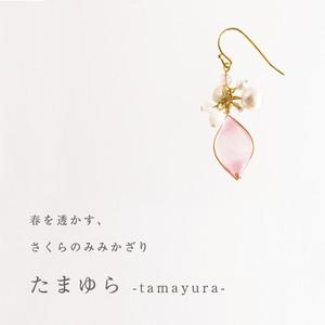 【春季限定】さくらのみみかざり たまゆら【片耳販売】
