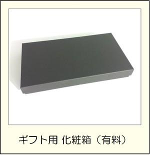 ギフト用 化粧箱(有料)