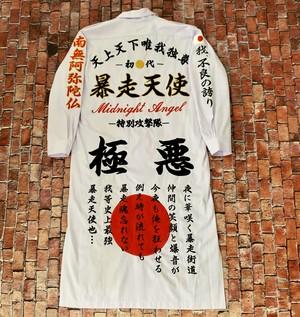 【レンタル】暴走天使〜高級刺繍入り #特攻服 〜(白120cmロング)