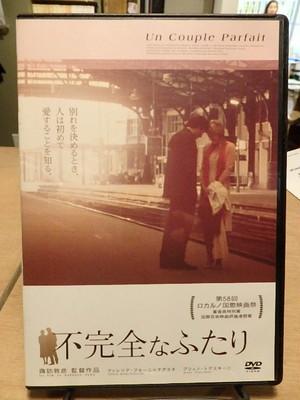 【DVD】不完全なふたり/諏訪敦彦