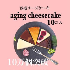 熟成 チーズケーキ 10個set (カット済)