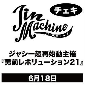 【Jin-Machine】来場者優先販売:6/18「ジャシー超再始動主催『男前レボリューション21』」当日チェキ