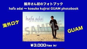 フォトブック(hafa adai~kosuke kujirai GUAM photobook)