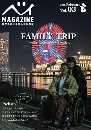 ベィmagazine第3弾〜車いすで楽しむ横浜編〜(電子版PDF)