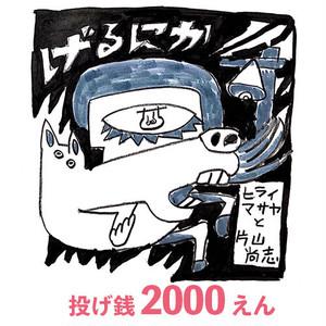 【投げ銭】ヒライマサヤ&片山尚志 投げ銭2,000円 特典音源「げるにか」
