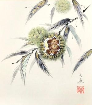 中谷文魚 色紙「栗」
